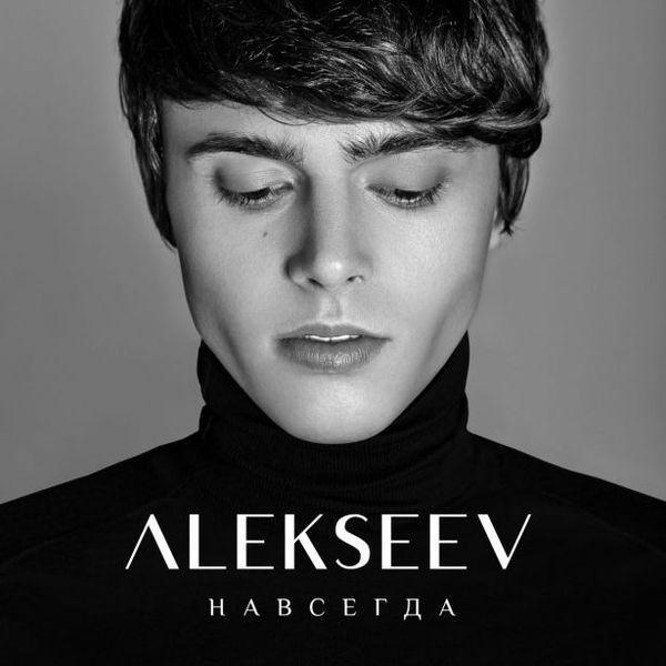 """ALEKSEEV выпустил песню-признание """"Навсегда"""": премьера!"""