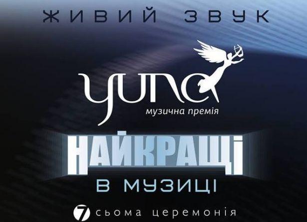 YUNA-2018: назвали дату проведения церемонии
