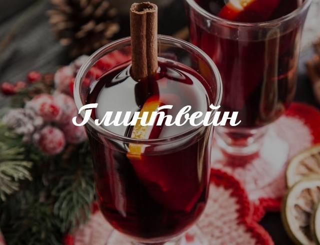 Рецепт ароматного глинтвейна: секреты напитка, без которого не будет праздника
