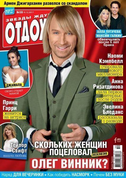 Любимец женщин Олег Винник рассказал, как относится к пародиям на себя и критике в свой адрес