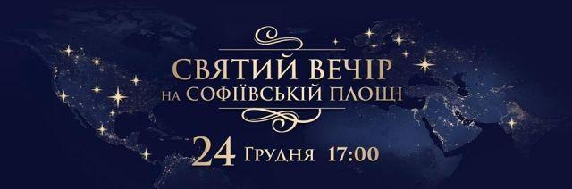 Куда пойти на выходных в Киеве: 23 и 24 декабря