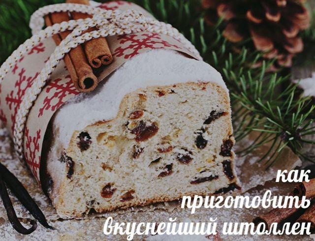 Традиционный рождественский кекс: как приготовить вкуснейший штоллен