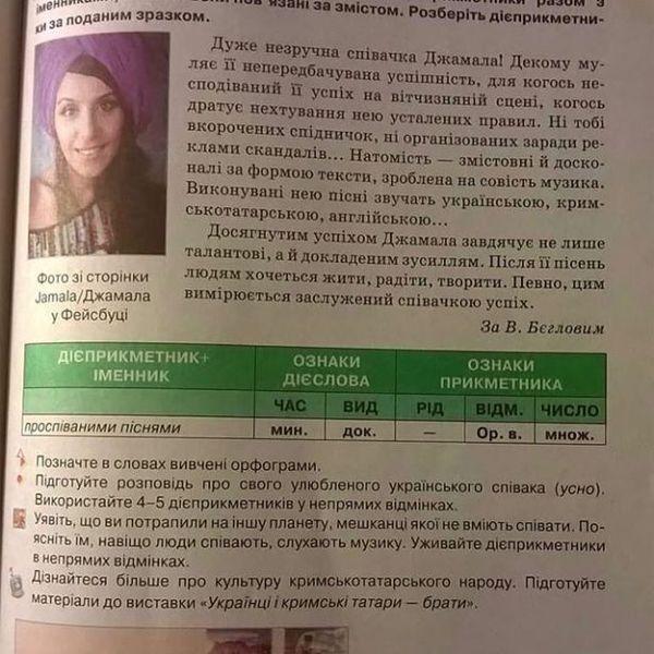 """""""Неудобная певица"""": Джамалу отметили в школьном учебнике"""