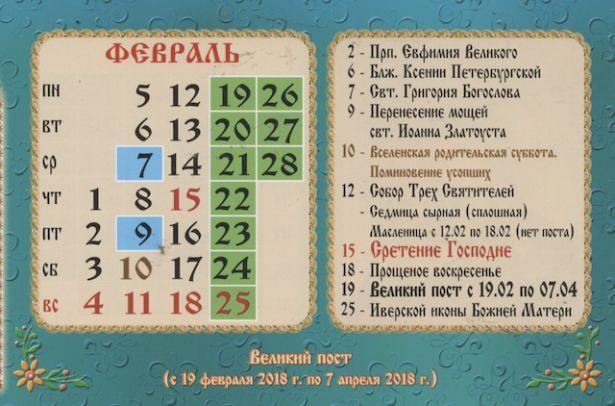 Праздники в церковном календаре на февраль 2018 года