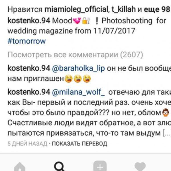 Анастасия Костенко ответила хейтерам на критику ее свадьбы с Дмитрием Тарасовым