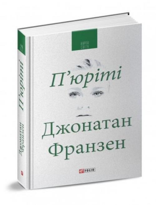 Критик рекомендует: 5 книг, в которых женщины меняет историю