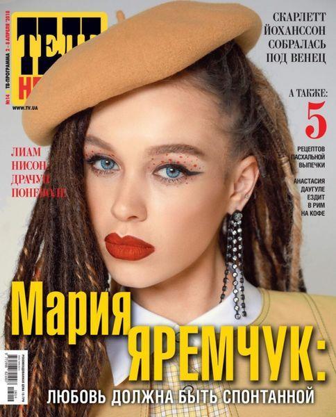 Мария Яремчук рассказала о своем отношении к деньгам, политологии и съемках в фильме «Легенда Карпат»
