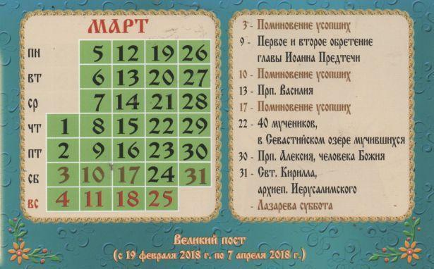 Праздники в церковном календаре на март 2018 года