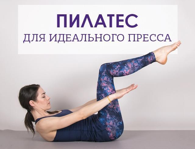 Пилатес для начинающих: шесть лучших упражнений для идеального пресса
