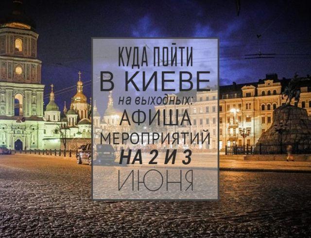 Куда пойти в Киеве на выходных: афиша мероприятий на 2 и 3 июня