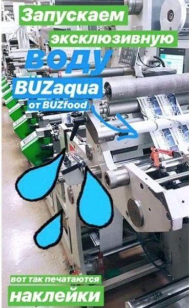 BuzAqua: Ольга Бузова выпустила собственную воду