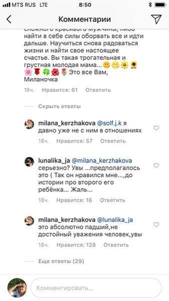 Жена Кержакова рассказала неприглядную правду о футболисте