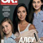 Алсу о воспитании дочерей и музыкальных планах: певица снялась в семейной фотосессии
