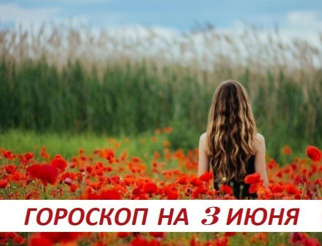 Гороскоп на 3 июня 2018: счастье не в счастье, а лишь в пути к нему
