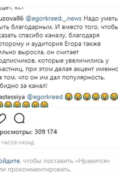 Ольга Бузова поставила на место дерзкого Егора Крида