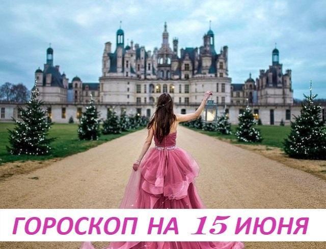 Гороскоп на 15 июня 2018: пусть желаемое совпадает с неизбежным