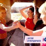 """Смелость вдохновлять: стань частью команды """"Бігові Супердівчата Libresse"""""""