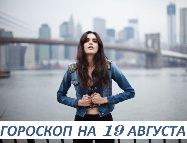 Гороскоп на 19 августа 2018: молодость — единственный недостаток, который быстро проходит