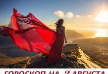 Гороскоп на 3 августа 2018: бездействие порождает сомнения и страх
