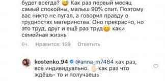 Костенко похвасталась, что не убирает четырехэтажный дом