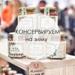 Консервация: 5 лучших рецептов консервирования на зиму