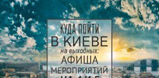 Куда пойти в Киеве на выходные: афиша мероприятий на 4-5 августа