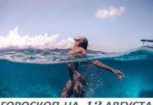 Гороскоп на 13 августа 2018: живите так, чтобы в старости не имели к себе претензий