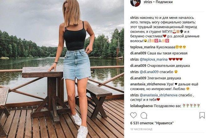 Девочка выросла: дочь Стриженовой похудела и сменила прическу