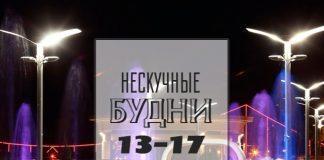 Нескучные будни: чем заняться на неделе 13-17 августа в Киеве