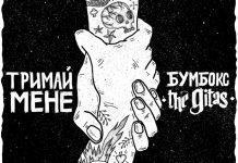 "Премьера! ""Бумбокс"" и ""The Gitas"" представили акустический трек ""Тримай мене"" (АУДИО)"