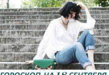 Гороскоп на 18 сентября 2018: дружбу не планируют, про любовь не кричат, правду не доказывают