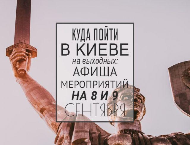 Куда пойти в Киеве на выходные: афиша мероприятий на 8-9 сентября