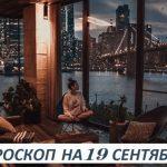 Гороскоп на 19 сентября 2018: сентябрь — особо остро не до сна