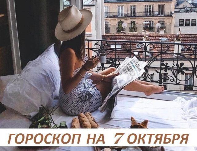 Гороскоп на 7 октября: не стоит подогревать остывший кофе, вкуснее он не станет. Так и с людьми