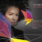 Перевоплощение звезд: в Киеве пройдет ХХІ Чемпионата Украины по парикмахерскому искусству, ногтевой эстетике и макияжу