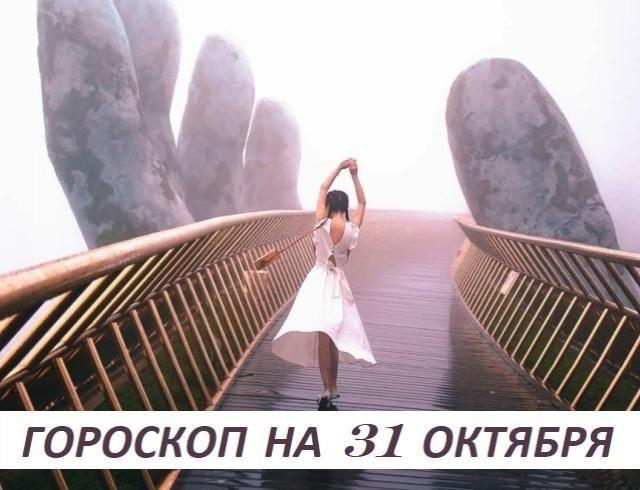 Гороскоп на 31 октября: проси совета у того, кто умеет одерживать победы над самим собою