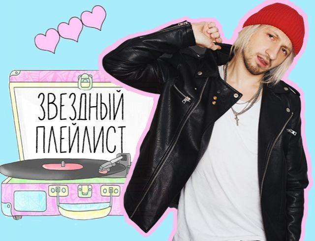 """Что слушают творческие люди: любимые треки лидера группы """"НЕРВЫ"""" Жени Мильковского"""