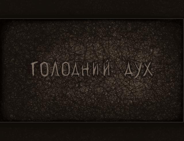 """Короткометражка """"Голодный дух"""": смотреть, нельзя пропустить"""
