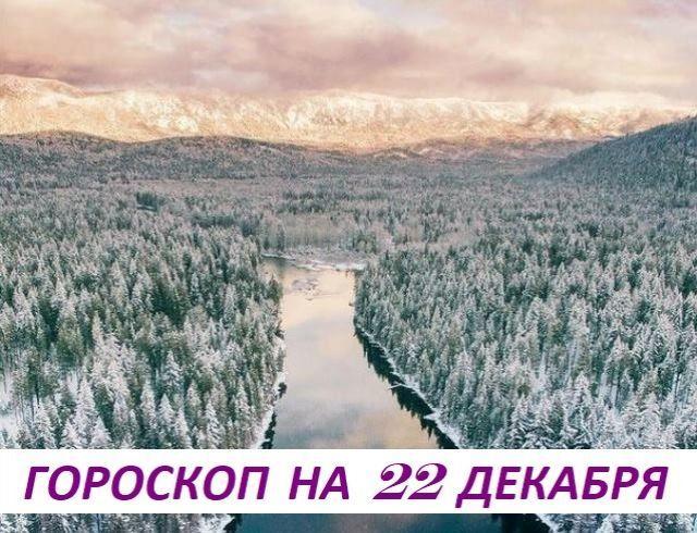 Гороскоп на 22 декабря: трудности — это не наказание за прошлое, а испытание ради будущего