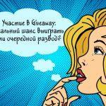 Участие в Giveaway: реальный шанс выиграть или очередной развод?