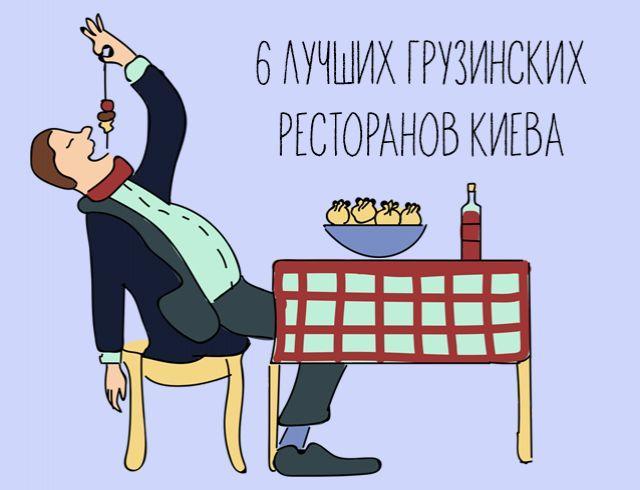 6 лучших грузинских ресторанов Киева с национальным колоритом и вкуснейшей кухней