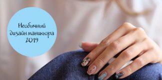 Маникюр 2019: стильные варианты дизайна ногтей