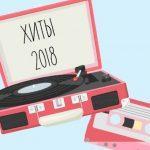 Музыка 2018: за что мы полюбили уходящий год