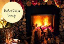 Простые новогодние поделки для декора дома