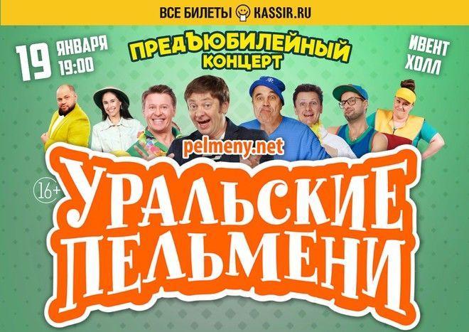 «Уральские пельмени» снова в Воронеже