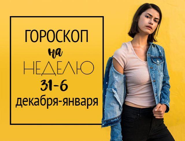 Гороскоп на неделю с 31 декабря по 6 января: стремление всегда быть правым — признак вульгарного ума