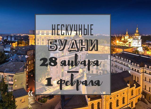 Нескучные будни: куда пойти в Киеве на неделе с 28 января по 1 февраля