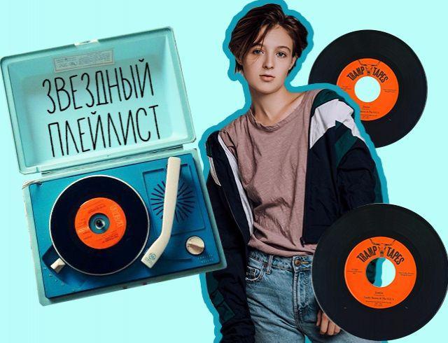 Что слушают творческие люди: любимые треки Яны Кутишевской