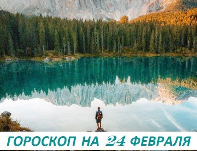 Гороскоп на 24 февраля 2019: шалаш, где смеются, дороже дворца, где плачут
