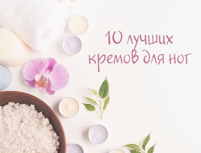 ТОП-10 лучших кремов для ног